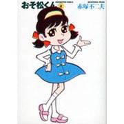おそ松くん 2(竹書房文庫 O 2) [文庫]