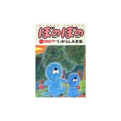 ぼのぼの 12(バンブー・コミックス) [コミック]