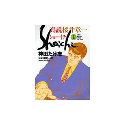 真説ショーイチ 1(近代麻雀コミックス) [コミック]