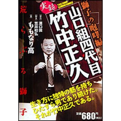 山口組四代目竹中正久 獅子の咆哮編(バンブー・コミックス) [コミック]
