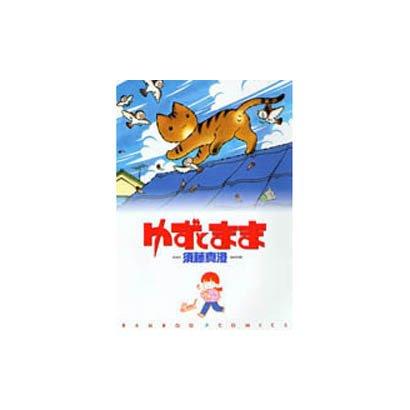 ゆずとまま(バンブー・コミックス) [コミック]