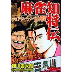 麻雀知将伝VSフランケン決戦(バンブー・コミックス) [コミック]