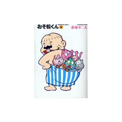 おそ松くん 9(竹書房文庫 O 9) [文庫]