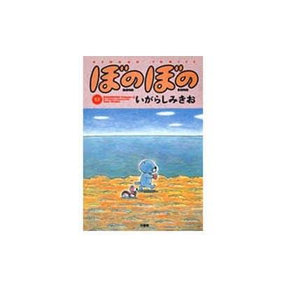 ぼのぼの 13(バンブー・コミックス) [コミック]