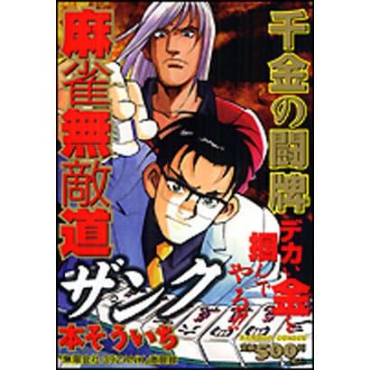 麻雀無敵道ザンク千金の闘牌(バンブー・コミックス) [コミック]