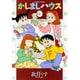 かしましハウス 3(バンブー・コミックス) [コミック]