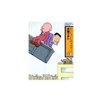 かいしゃいんのメロディー 1(バンブー・コミックス) [コミック]