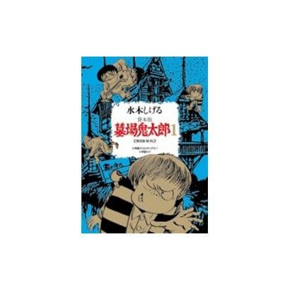 墓場鬼太郎 1 貸本版 限定版BOX [単行本]