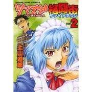 ツマヌダ格闘街 2(ヤングキングコミックス) [コミック]