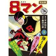 8マン 3 完全版(マンガショップシリーズ 437) [コミック]
