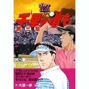 千里の道も 第3章 第14巻(ゴルフダイジェストコミックス) [コミック]