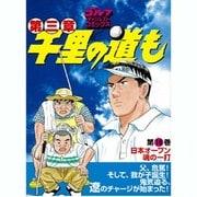 千里の道も 第3章 第16巻(ゴルフダイジェストコミックス) [コミック]