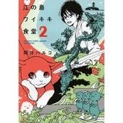 江の島ワイキキ食堂 2巻(ねこぱんちコミックス) [コミック]