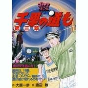千里の道も 第3章 第12巻(ゴルフダイジェストコミックス) [コミック]
