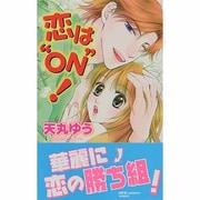 """恋は""""ON""""!(NEW CHAPPY COMICS) [コミック]"""