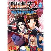 コミック戦国無双2サムライサバイバー Vol.6-4コマ集(KOEI GAME COMICS) [単行本]