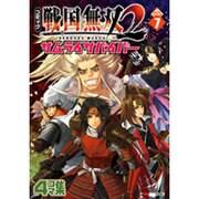 コミック戦国無双2サムライサバイバー Vol.7-4コマ集(KOEI GAME COMICS) [単行本]