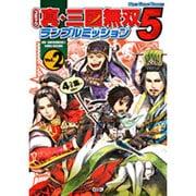 コミック真・三國無双5ランブルミッション Vol.2-4コマ集 [単行本]