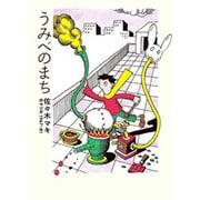 うみべのまち-佐々木マキのマンガ1967-81 [コミック]