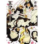 エマ 8 DVD付特装版(BEAM COMIX) [コミック]