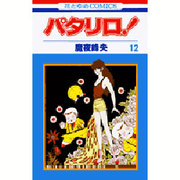 パタリロ 12(花とゆめCOMICS) [コミック]