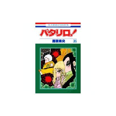 パタリロ 36(花とゆめCOMICS) [コミック]