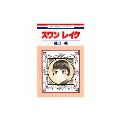 スワンレイク(花とゆめCOMICS) [コミック]
