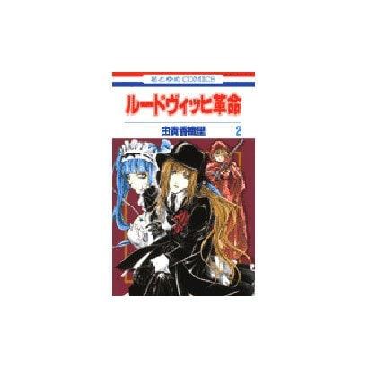 ルードヴィッヒ革命 2(花とゆめCOMICS) [コミック]