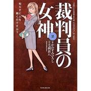 裁判員の女神 2(マンサンコミックス) [コミック]