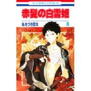 赤髪の白雪姫 8(花とゆめCOMICS) [コミック]