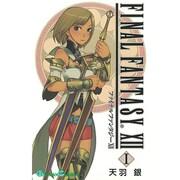 ファイナルファンタジー12 1(ガンガンコミックス) [コミック]