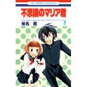 不思議のマリア君 2(花とゆめCOMICS) [コミック]