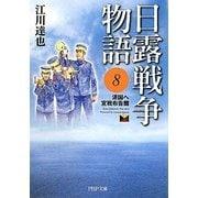 日露戦争物語〈8〉清国へ宣戦布告篇(PHP文庫) [文庫]