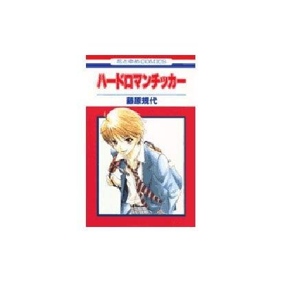 ハードロマンチッカー(花とゆめCOMICS) [コミック]