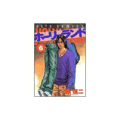 ホーリーランド 6(ジェッツコミックス) [コミック]