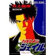 カメレオンジェイル 1(ジャンプスーパーコミックス) [コミック]