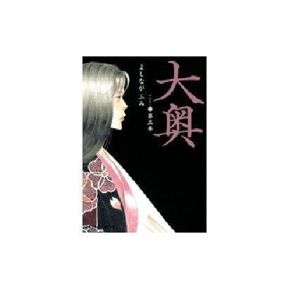 大奥 3(ジェッツコミックス) [コミック]