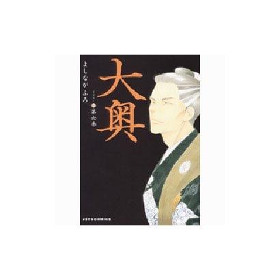 大奥 6(ジェッツコミックス) [コミック]