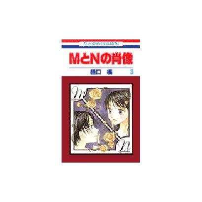 MとNの肖像 3(花とゆめCOMICS) [コミック]