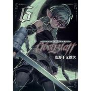 ユーベルブラット 6(ヤングガンガンコミックス) [コミック]