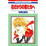 花ざかりの君たちへ 6(花とゆめCOMICS) [コミック]