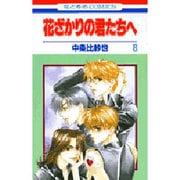 花ざかりの君たちへ 8(花とゆめCOMICS) [コミック]
