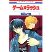 ゲーム×ラッシュ 1(花とゆめCOMICS) [コミック]