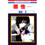 悪性-アクサガ 1(花とゆめCOMICS) [コミック]