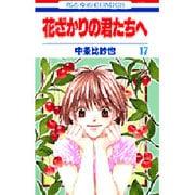 花ざかりの君たちへ 17(花とゆめCOMICS) [コミック]