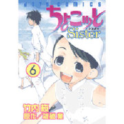 ちょこッとSister 6(ジェッツコミックス) [コミック]