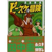 昆虫物語ピースケの冒険 [単行本]