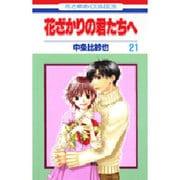 花ざかりの君たちへ 21(花とゆめCOMICS) [コミック]
