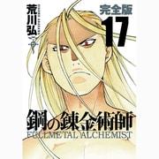 鋼の錬金術師 17 完全版(ガンガンコミックスデラックス) [コミック]