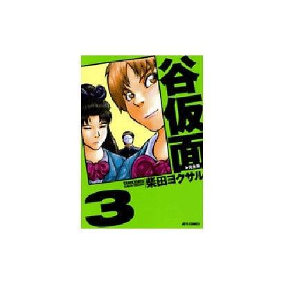 谷仮面 完全版 3(ジェッツコミックス) [コミック]